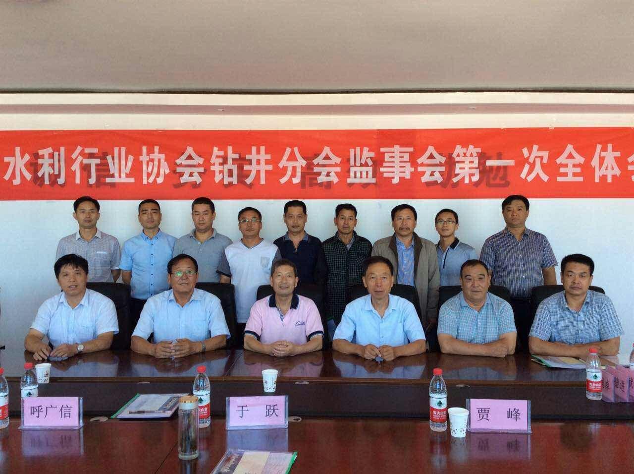 河北省水利行业协会钻井分会监事会合影